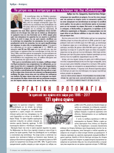http://somateiosyntaxiouhonoasa.gr/wp-content/uploads/2017/05/teyxos-12-10-min-224x300.png