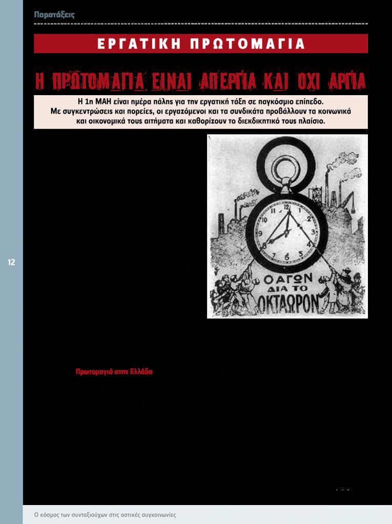 http://somateiosyntaxiouhonoasa.gr/wp-content/uploads/2017/05/teyxos-12-12-min-765x1024.png