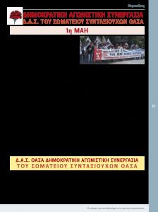 http://somateiosyntaxiouhonoasa.gr/wp-content/uploads/2017/05/teyxos-12-13-min-224x300.png