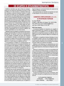 http://somateiosyntaxiouhonoasa.gr/wp-content/uploads/2017/07/PERIODIKO-TEYXOS-13-site-11-224x300.jpg