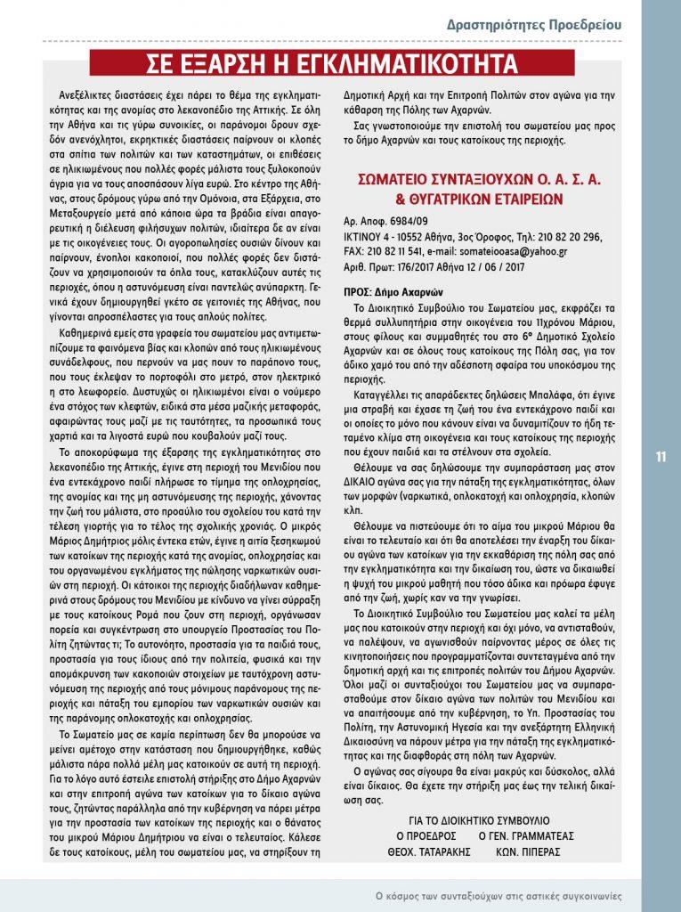 http://somateiosyntaxiouhonoasa.gr/wp-content/uploads/2017/07/PERIODIKO-TEYXOS-13-site-11-765x1024.jpg