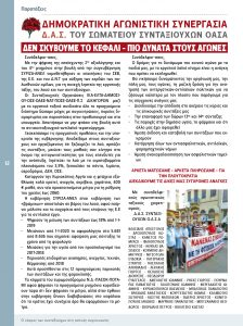 http://somateiosyntaxiouhonoasa.gr/wp-content/uploads/2017/07/PERIODIKO-TEYXOS-13-site-12-224x300.jpg