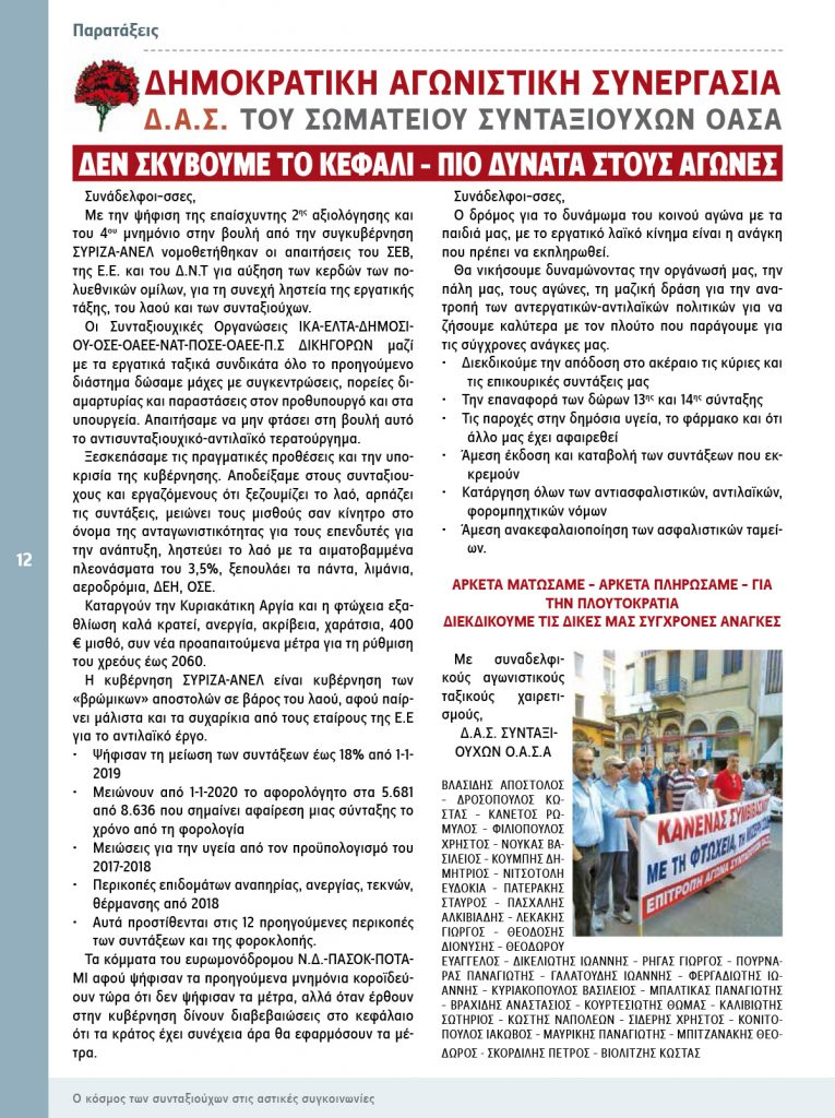 http://somateiosyntaxiouhonoasa.gr/wp-content/uploads/2017/07/PERIODIKO-TEYXOS-13-site-12-765x1024.jpg