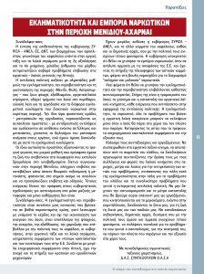 http://somateiosyntaxiouhonoasa.gr/wp-content/uploads/2017/07/PERIODIKO-TEYXOS-13-site-13-224x300.jpg