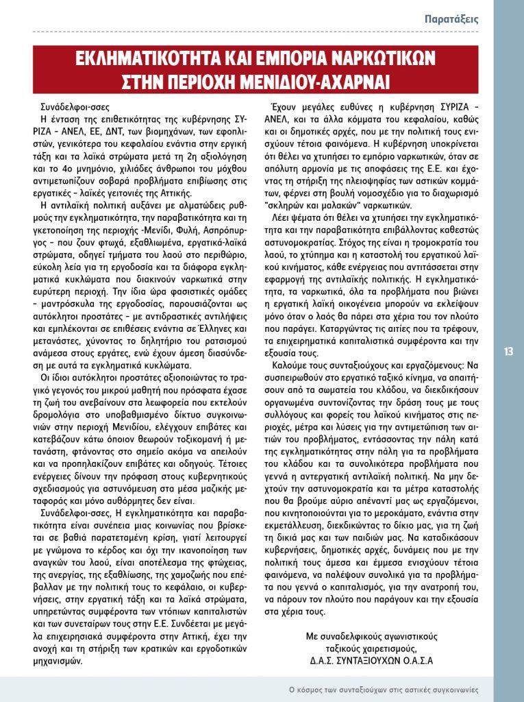 http://somateiosyntaxiouhonoasa.gr/wp-content/uploads/2017/07/PERIODIKO-TEYXOS-13-site-13-765x1024.jpg