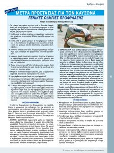 http://somateiosyntaxiouhonoasa.gr/wp-content/uploads/2017/07/PERIODIKO-TEYXOS-13-site-15-224x300.jpg