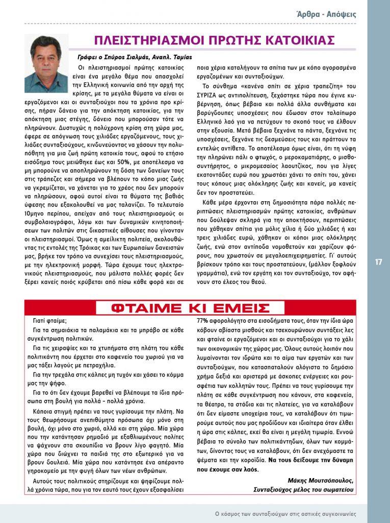 http://somateiosyntaxiouhonoasa.gr/wp-content/uploads/2017/07/PERIODIKO-TEYXOS-13-site-17-765x1024.jpg