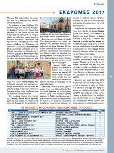 http://somateiosyntaxiouhonoasa.gr/wp-content/uploads/2017/07/PERIODIKO-TEYXOS-13-site-19-224x300.jpg