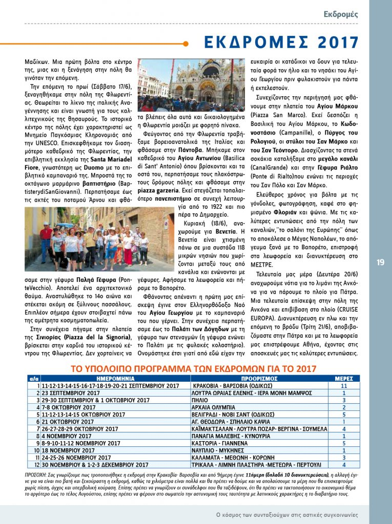 http://somateiosyntaxiouhonoasa.gr/wp-content/uploads/2017/07/PERIODIKO-TEYXOS-13-site-19-765x1024.jpg
