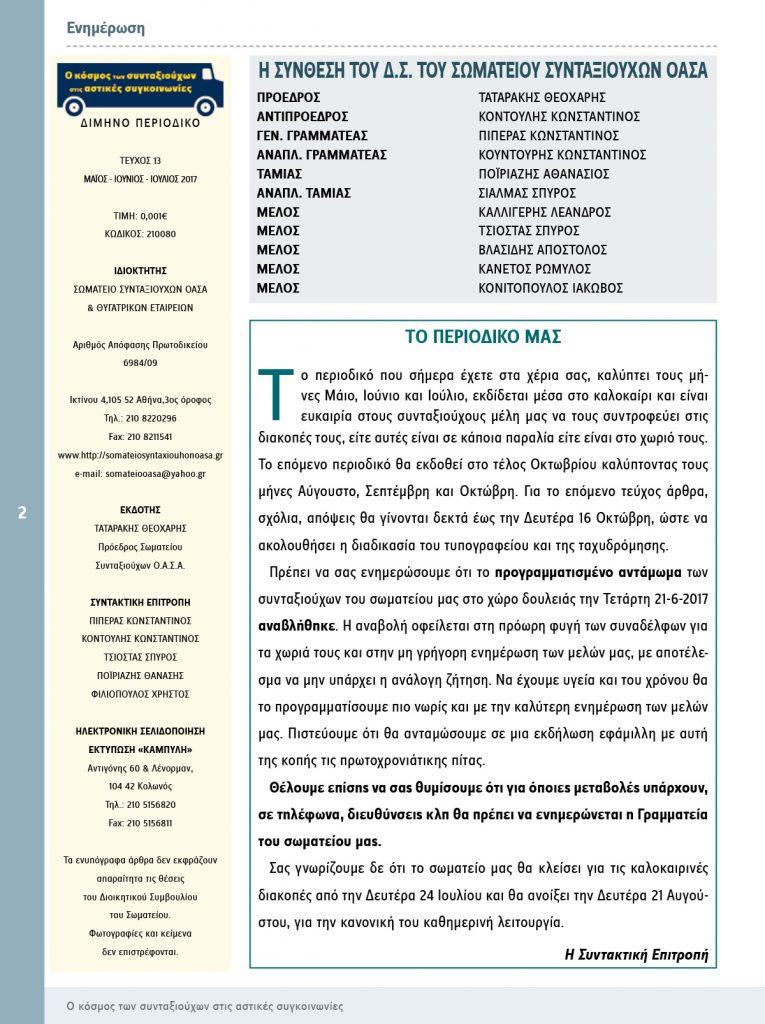 http://somateiosyntaxiouhonoasa.gr/wp-content/uploads/2017/07/PERIODIKO-TEYXOS-13-site-2-765x1024.jpg