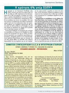http://somateiosyntaxiouhonoasa.gr/wp-content/uploads/2017/07/PERIODIKO-TEYXOS-13-site-3-224x300.jpg