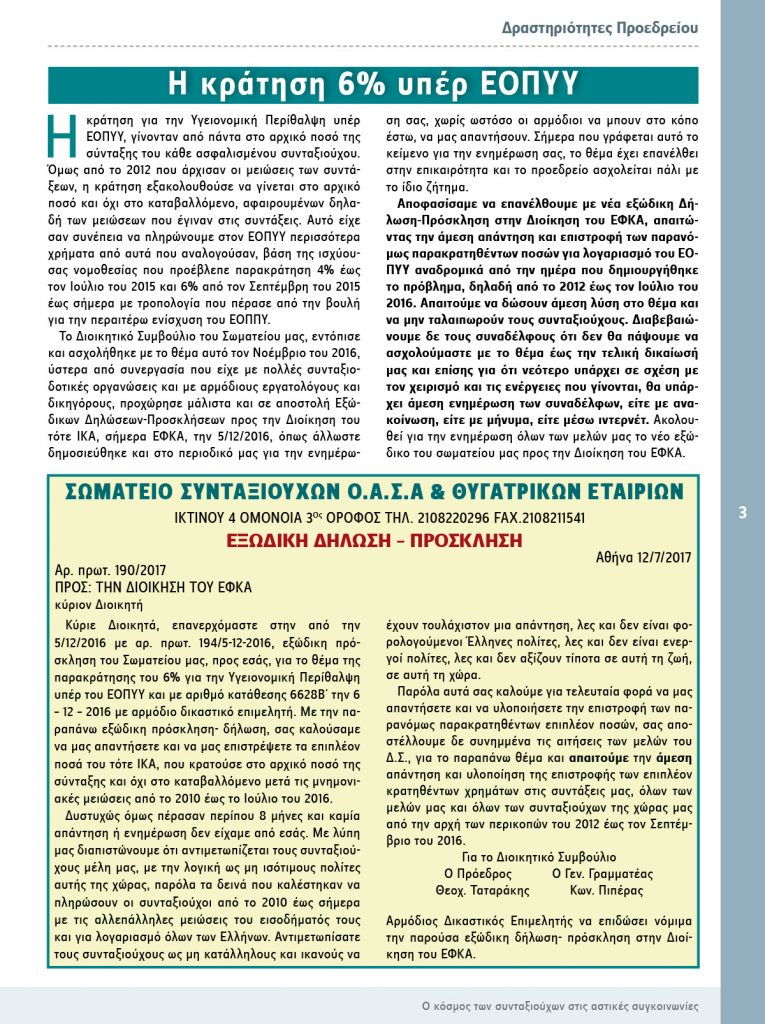http://somateiosyntaxiouhonoasa.gr/wp-content/uploads/2017/07/PERIODIKO-TEYXOS-13-site-3-765x1024.jpg