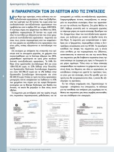 https://somateiosyntaxiouhonoasa.gr/wp-content/uploads/2017/07/PERIODIKO-TEYXOS-13-site-4-224x300.jpg