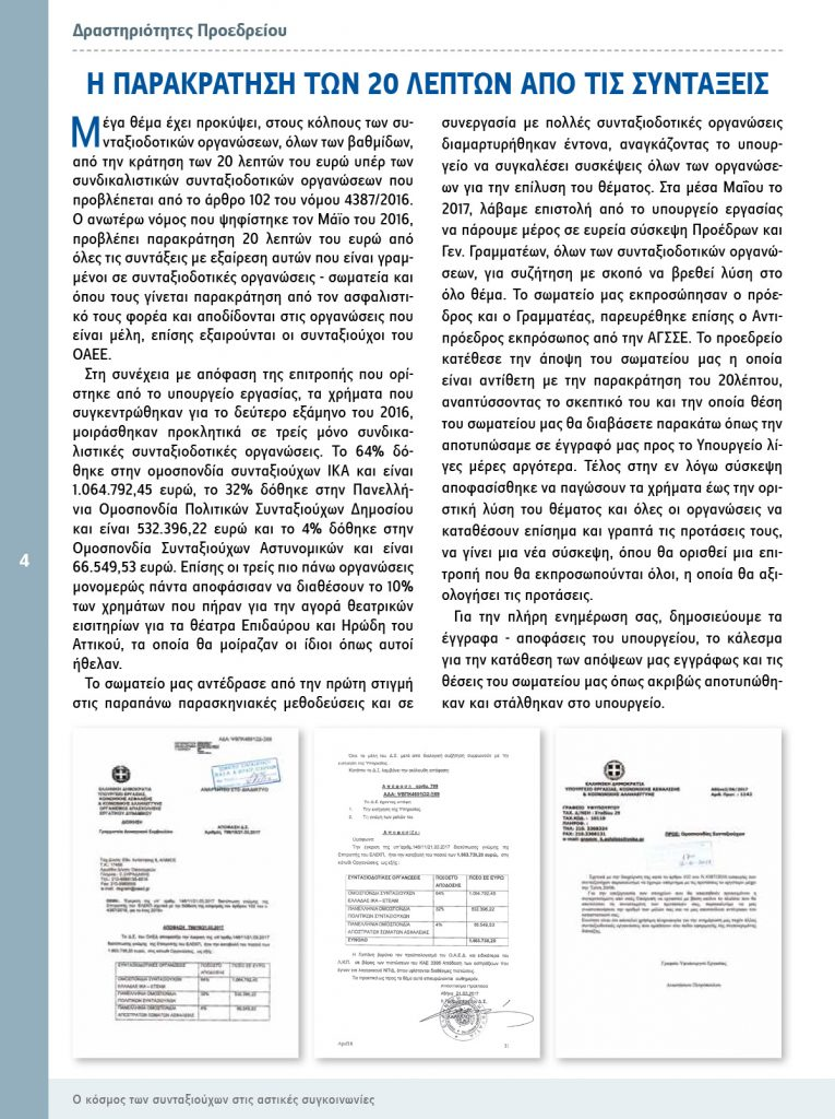 http://somateiosyntaxiouhonoasa.gr/wp-content/uploads/2017/07/PERIODIKO-TEYXOS-13-site-4-765x1024.jpg