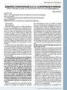 http://somateiosyntaxiouhonoasa.gr/wp-content/uploads/2017/07/PERIODIKO-TEYXOS-13-site-5-224x300.jpg