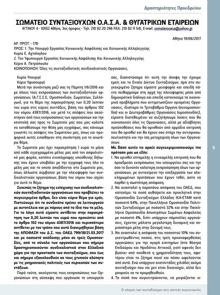 http://somateiosyntaxiouhonoasa.gr/wp-content/uploads/2017/07/PERIODIKO-TEYXOS-13-site-5-765x1024.jpg