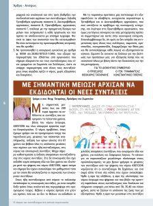 http://somateiosyntaxiouhonoasa.gr/wp-content/uploads/2017/07/PERIODIKO-TEYXOS-13-site-6-224x300.jpg
