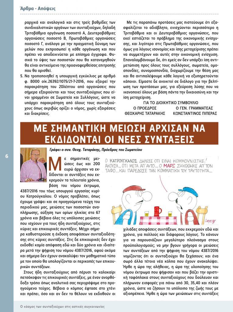 http://somateiosyntaxiouhonoasa.gr/wp-content/uploads/2017/07/PERIODIKO-TEYXOS-13-site-6-765x1024.jpg