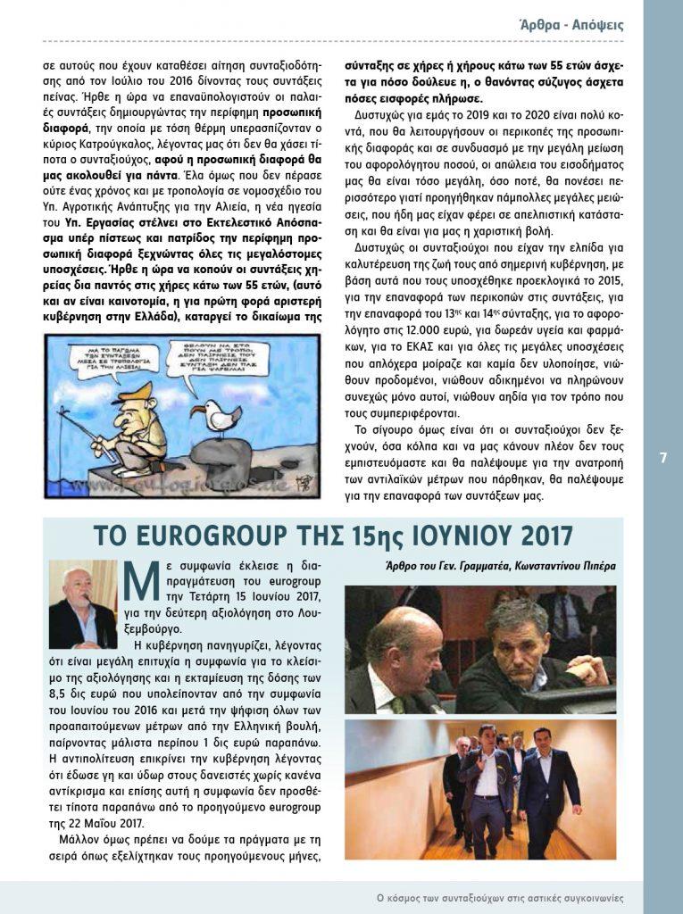 http://somateiosyntaxiouhonoasa.gr/wp-content/uploads/2017/07/PERIODIKO-TEYXOS-13-site-7-765x1024.jpg