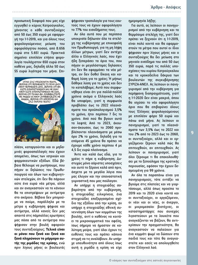 http://somateiosyntaxiouhonoasa.gr/wp-content/uploads/2017/07/PERIODIKO-TEYXOS-13-site-9-765x1024.jpg