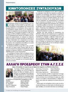 https://somateiosyntaxiouhonoasa.gr/wp-content/uploads/2017/11/periodiko-teyxos-14-12-min-224x300.jpg