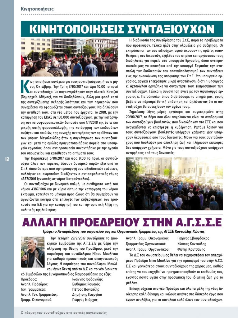 http://somateiosyntaxiouhonoasa.gr/wp-content/uploads/2017/11/periodiko-teyxos-14-12-min-766x1024.jpg