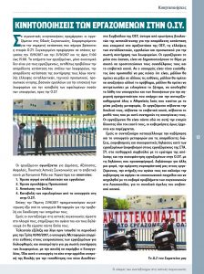 http://somateiosyntaxiouhonoasa.gr/wp-content/uploads/2017/11/periodiko-teyxos-14-13-min-224x300.jpg