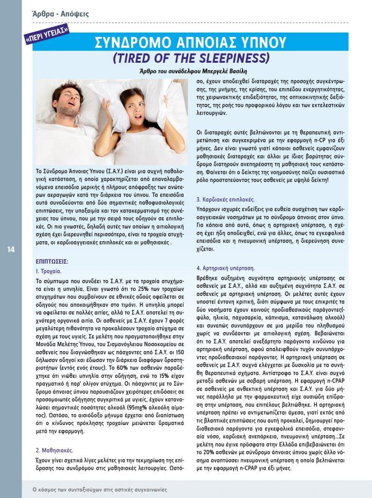 http://somateiosyntaxiouhonoasa.gr/wp-content/uploads/2017/11/periodiko-teyxos-14-14-min-766x1024.jpg