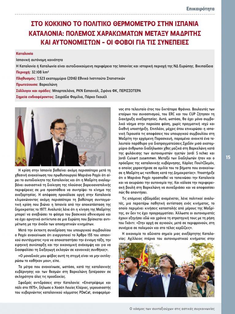 http://somateiosyntaxiouhonoasa.gr/wp-content/uploads/2017/11/periodiko-teyxos-14-15-min-766x1024.jpg