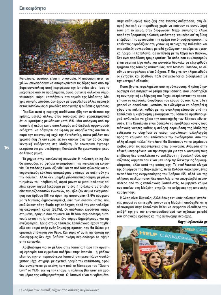 http://somateiosyntaxiouhonoasa.gr/wp-content/uploads/2017/11/periodiko-teyxos-14-16-min-766x1024.jpg