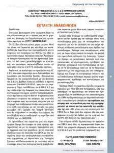 https://somateiosyntaxiouhonoasa.gr/wp-content/uploads/2017/11/periodiko-teyxos-14-17-min-224x300.jpg
