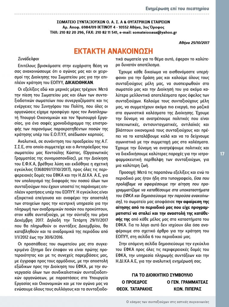 https://somateiosyntaxiouhonoasa.gr/wp-content/uploads/2017/11/periodiko-teyxos-14-17-min-766x1024.jpg