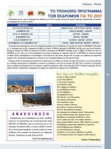 http://somateiosyntaxiouhonoasa.gr/wp-content/uploads/2017/11/periodiko-teyxos-14-19-min-224x300.jpg
