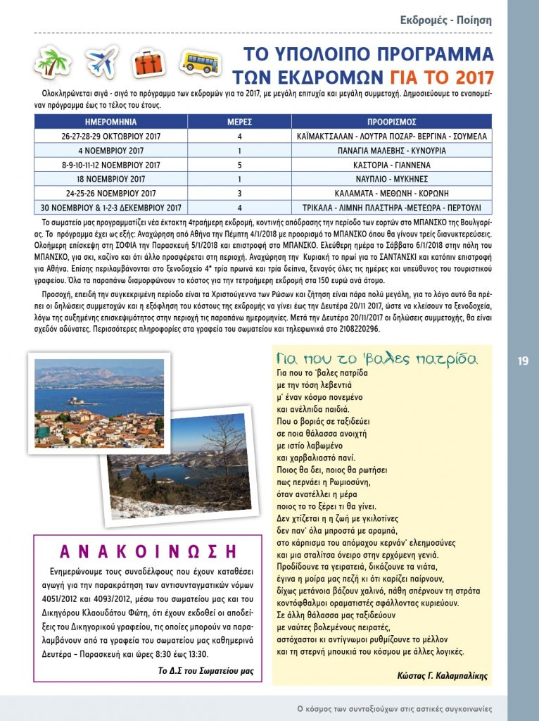 http://somateiosyntaxiouhonoasa.gr/wp-content/uploads/2017/11/periodiko-teyxos-14-19-min-766x1024.jpg
