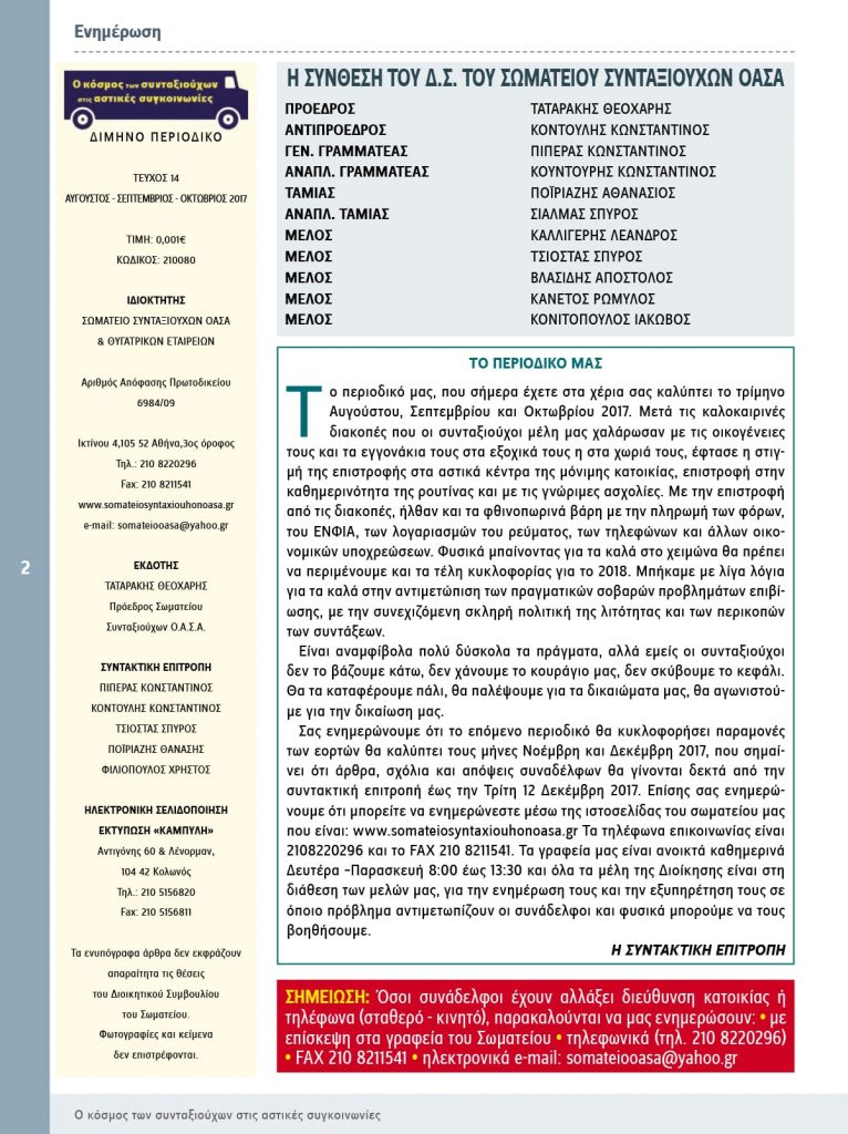 http://somateiosyntaxiouhonoasa.gr/wp-content/uploads/2017/11/periodiko-teyxos-14-2-min-766x1024.jpg