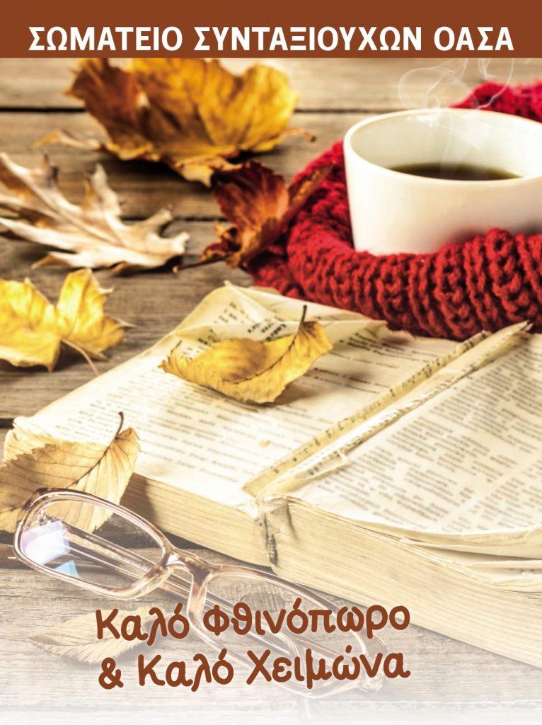 http://somateiosyntaxiouhonoasa.gr/wp-content/uploads/2017/11/periodiko-teyxos-14-20-min-766x1024.jpg