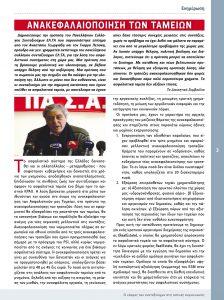 http://somateiosyntaxiouhonoasa.gr/wp-content/uploads/2017/11/periodiko-teyxos-14-3-min-224x300.jpg