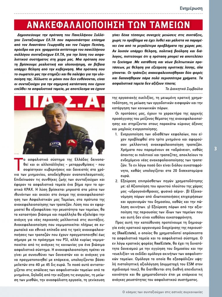 http://somateiosyntaxiouhonoasa.gr/wp-content/uploads/2017/11/periodiko-teyxos-14-3-min-766x1024.jpg