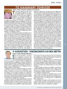 http://somateiosyntaxiouhonoasa.gr/wp-content/uploads/2017/11/periodiko-teyxos-14-5-min-224x300.jpg