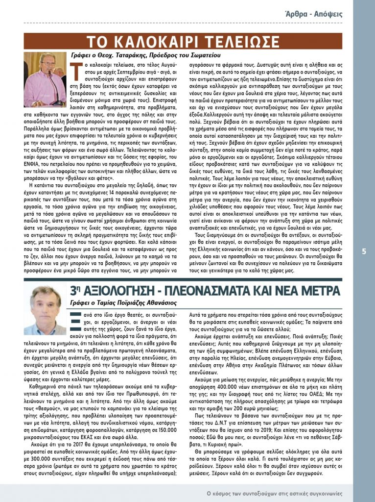 http://somateiosyntaxiouhonoasa.gr/wp-content/uploads/2017/11/periodiko-teyxos-14-5-min-766x1024.jpg