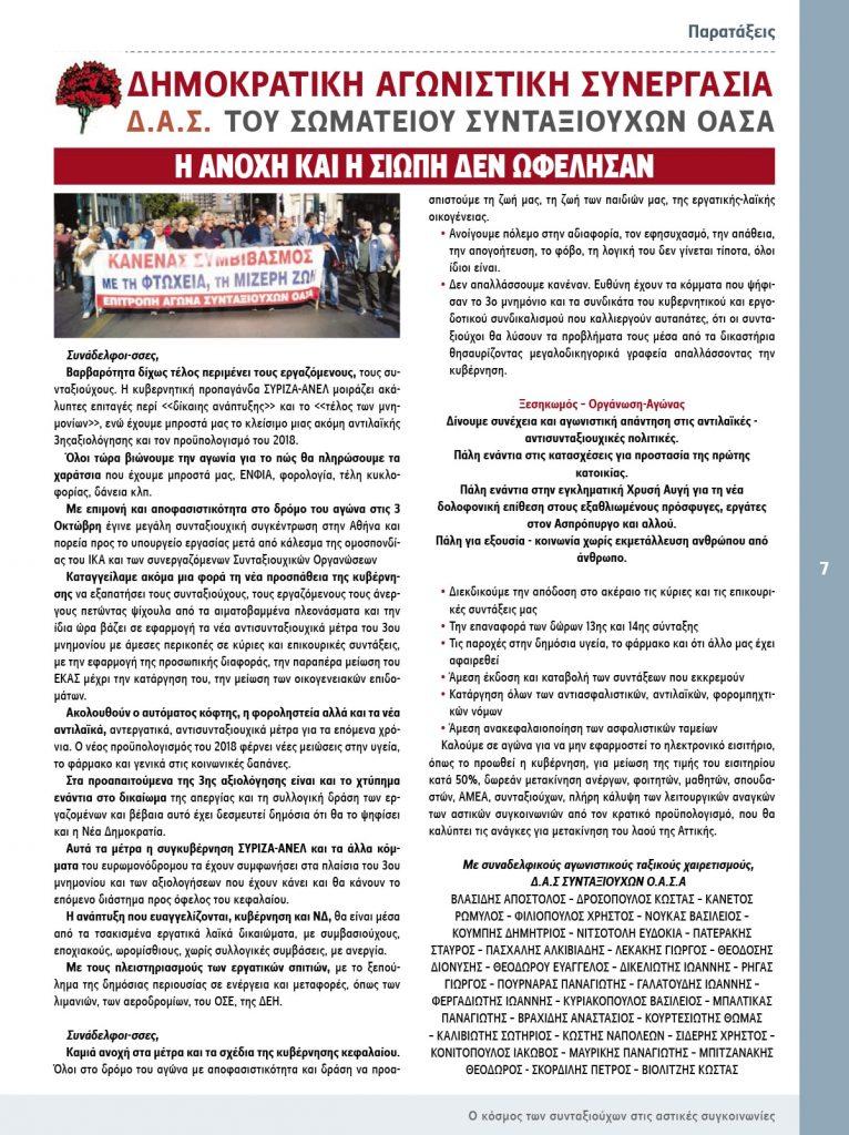 http://somateiosyntaxiouhonoasa.gr/wp-content/uploads/2017/11/periodiko-teyxos-14-7-min-766x1024.jpg