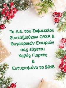 http://somateiosyntaxiouhonoasa.gr/wp-content/uploads/2017/12/TEYXOS-15-20-224x300.jpg