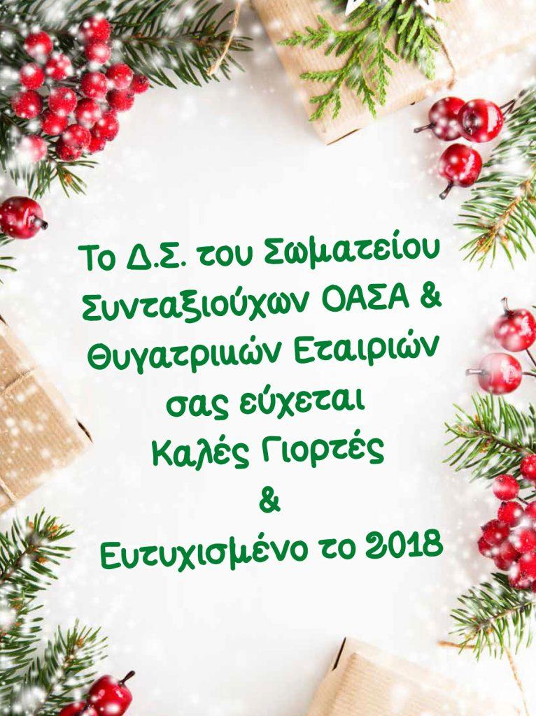 http://somateiosyntaxiouhonoasa.gr/wp-content/uploads/2017/12/TEYXOS-15-20-766x1024.jpg