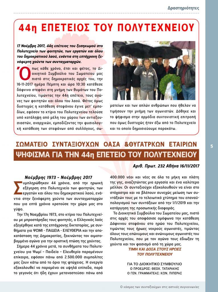 http://somateiosyntaxiouhonoasa.gr/wp-content/uploads/2017/12/TEYXOS-15-5-766x1024.jpg
