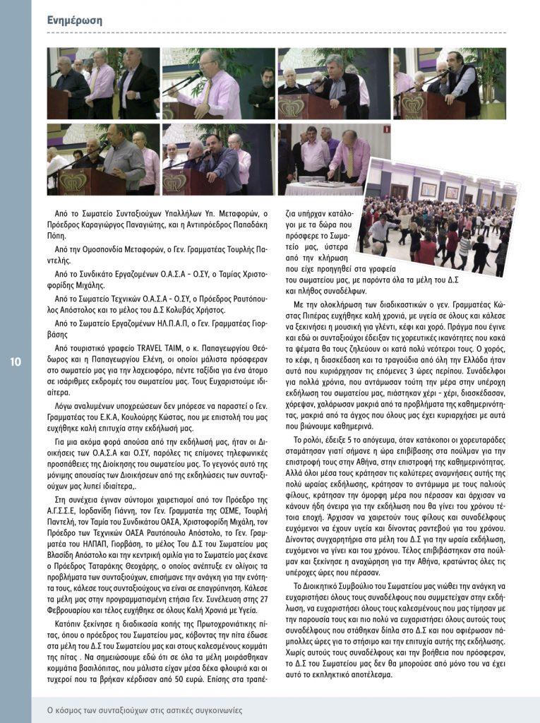 http://somateiosyntaxiouhonoasa.gr/wp-content/uploads/2018/03/teyxos-16-10-765x1024.jpg