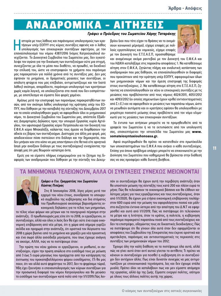 http://somateiosyntaxiouhonoasa.gr/wp-content/uploads/2018/03/teyxos-16-11-765x1024.jpg
