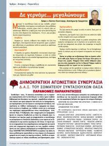 http://somateiosyntaxiouhonoasa.gr/wp-content/uploads/2018/03/teyxos-16-14-224x300.jpg