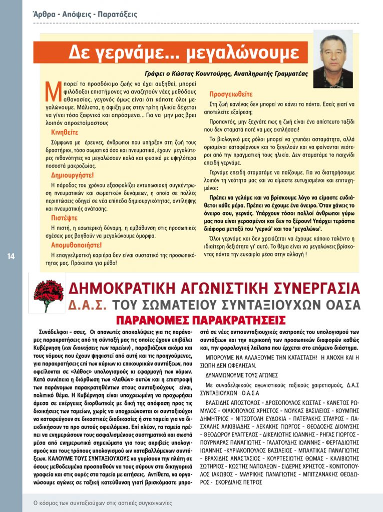 http://somateiosyntaxiouhonoasa.gr/wp-content/uploads/2018/03/teyxos-16-14-765x1024.jpg