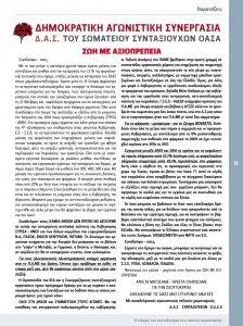 http://somateiosyntaxiouhonoasa.gr/wp-content/uploads/2018/03/teyxos-16-15-224x300.jpg