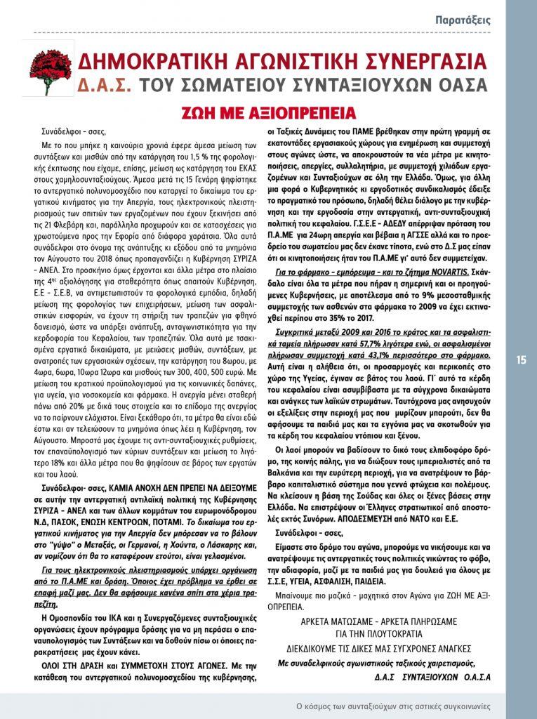 http://somateiosyntaxiouhonoasa.gr/wp-content/uploads/2018/03/teyxos-16-15-765x1024.jpg